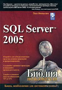 Microsoft SQL Server 2005. Библия пользователя. Пол Нильсен