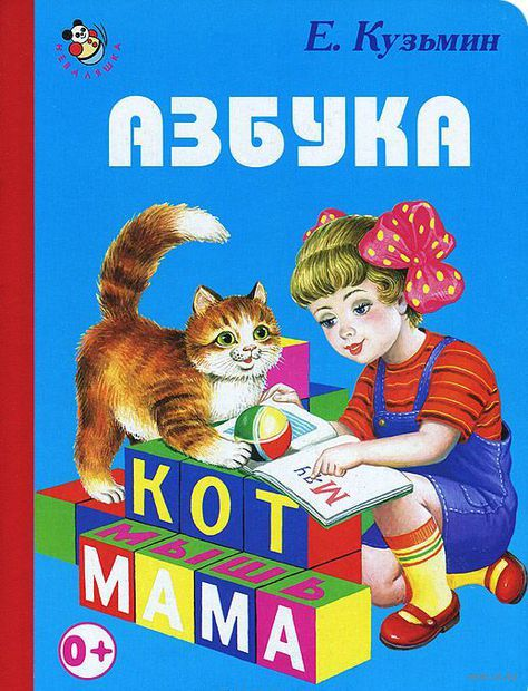 Азбука. Евгений Кузьмин