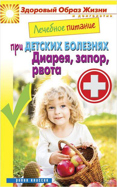 Лечебное питание при детских болезнях. Диарея, запор, рвота — фото, картинка