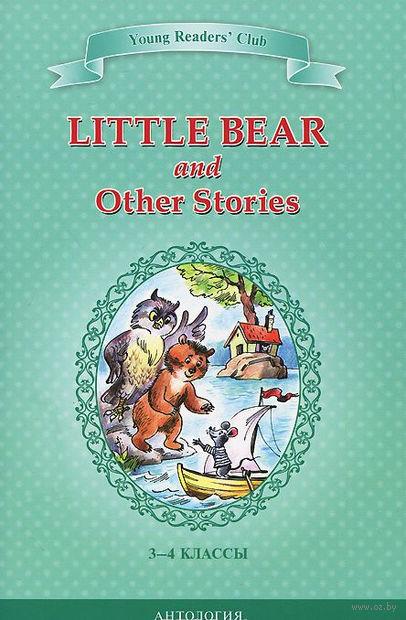Little Bear and Other Stories. Арнольд Лобел, Эльза Хольмлунд Минарик