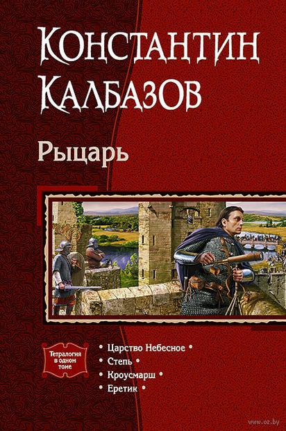 Рыцарь. Константин Калбазов