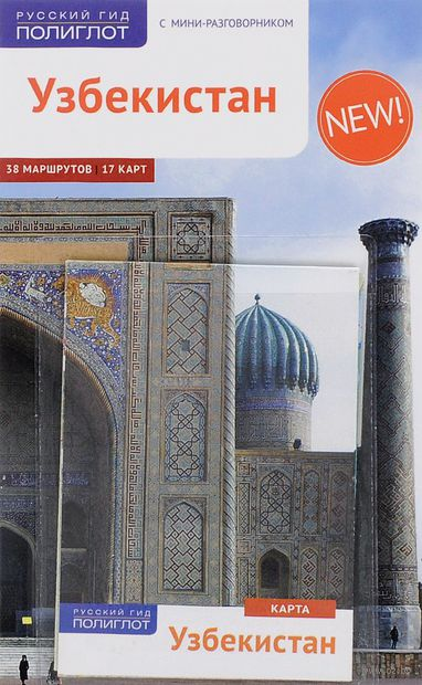 Узбекистан. Путеводитель с мини-разговорником. Алексей Арапов