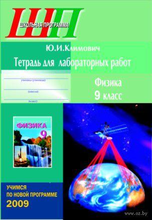Тетрадь для лабораторных работ. Физика 9 класс. Ю. Климович