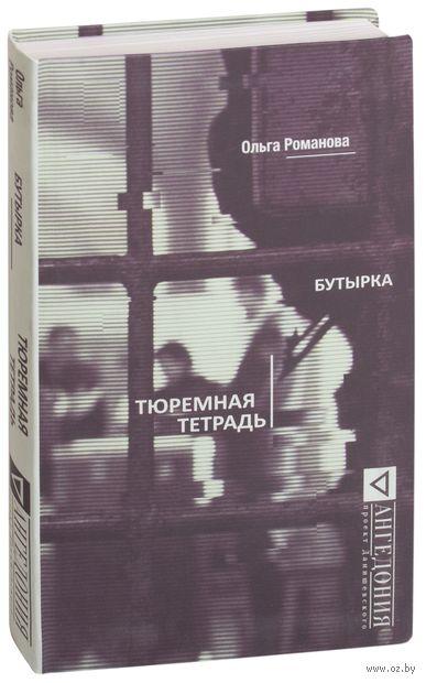Бутырка. Тюремная тетрадь. Ольга  Романова