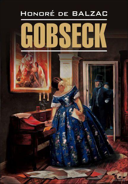 Gobseck. Оноре де Бальзак