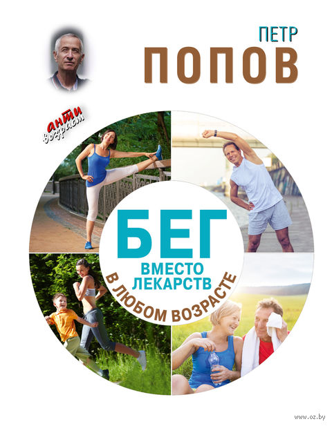 Бег вместо лекарств в любом возрасте. Петр Попов