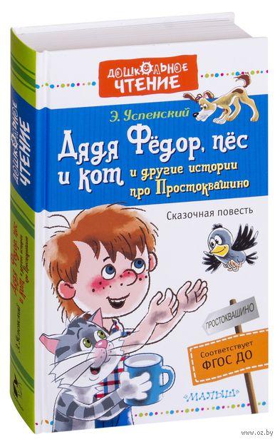 Дядя Фёдор, пёс и кот и другие истории про Простоквашино — фото, картинка