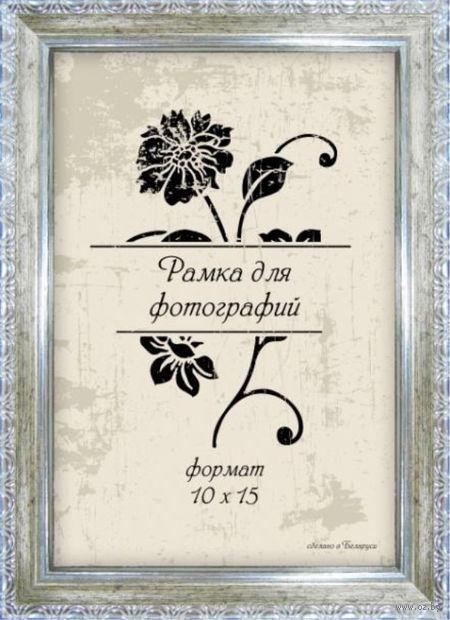 Рамка пластиковая со стеклом (10х15 см; арт. 1713/11) — фото, картинка