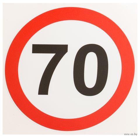 """Наклейка автомобильная """"Ограничение скорости 70 км/ч"""" — фото, картинка"""