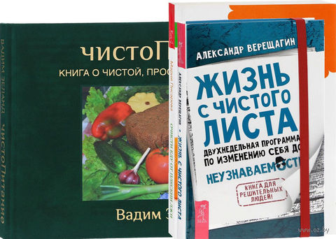 Жизнь с чистого листа. ЧистоПитание. Очисти еду от плесени лжи (комплект из 3-х книг) — фото, картинка