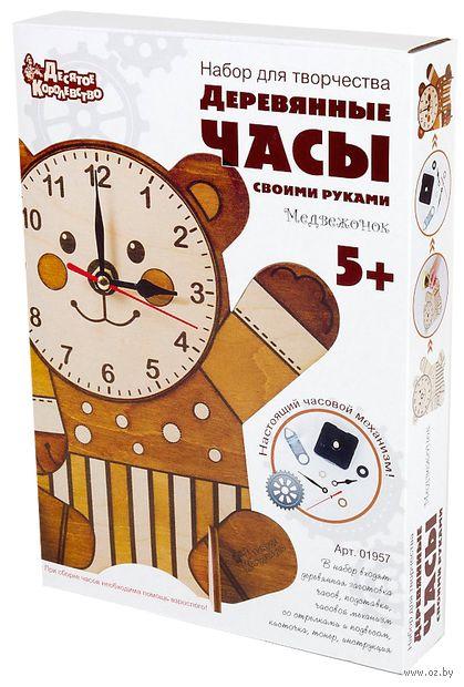 """Набор для творчества """"Часы своими руками. Медвежонок"""" — фото, картинка"""