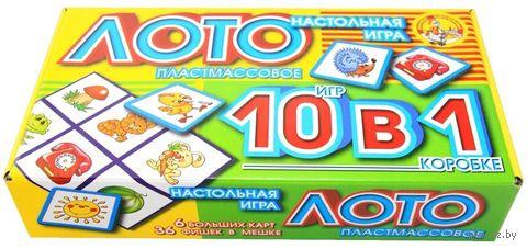 """Лото """"10 в 1"""" — фото, картинка"""