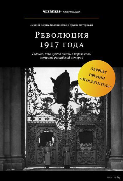 Революция 1917 года — фото, картинка