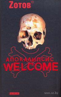 Апокалипсис Welcome. Книга 1. Георгий Зотов (Zотов)