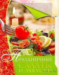 Праздничные салаты и закуски. Д. Нестерова