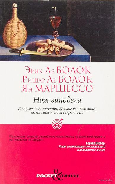 Нож винодела. Эрик Ле Болок, Ришар Ле Болок, Ян Маршессо