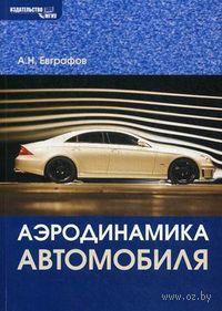 Аэродинамика автомобиля. Анатолий Евграфов