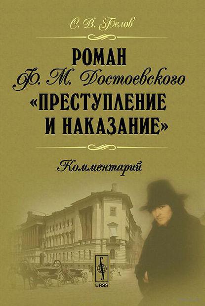 """Роман Ф. М. Достоевского """"Преступление и наказание"""". Комментарий — фото, картинка"""