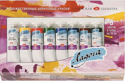 "Краски акриловые ""Ладога"" (8 цветов) — фото, картинка"