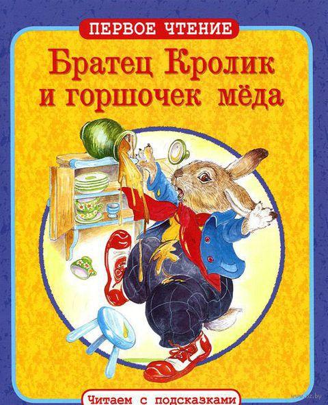 Братец Кролик и горшочек меда. Джоэль Харрис
