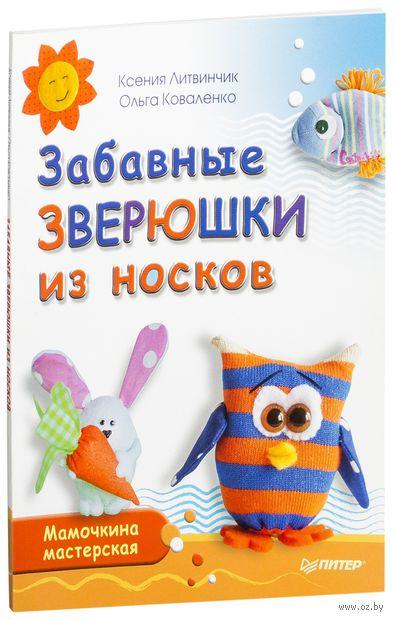 Забавные зверюшки из носков. Мамочкина мастерская — фото, картинка