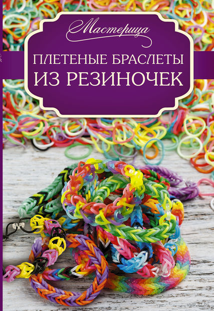 Плетеные браслеты из резиночек. Дельфина Глашан