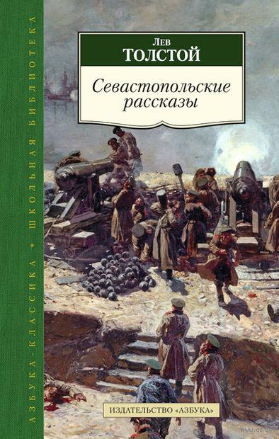 Севастопольские рассказы — фото, картинка