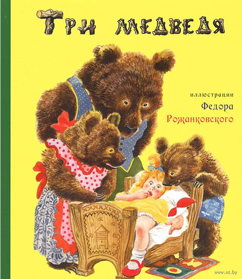 Три медведя — фото, картинка