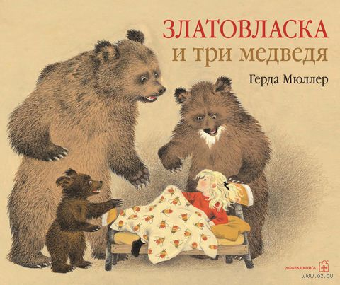 Златовласка и три медведя. Н. Наумова