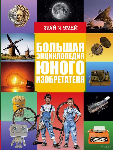 Большая энциклопедия юного изобретателя — фото, картинка