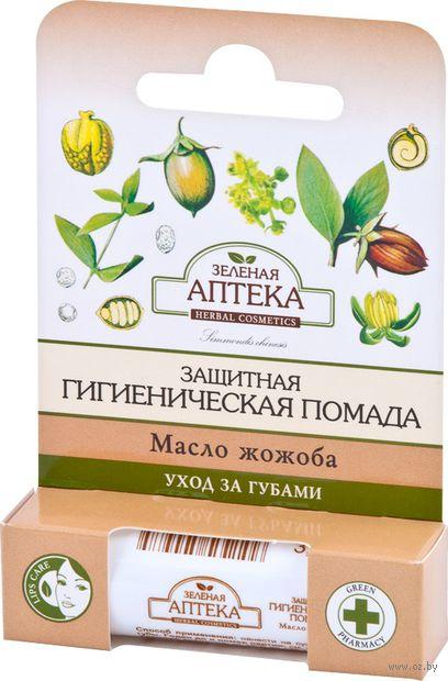 """Помада гигиеническая """"Масло жожоба"""""""