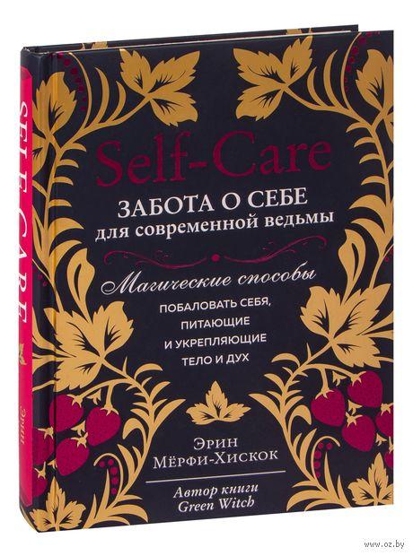 Self-care. Забота о себе для современной ведьмы. Магические способы побаловать себя, питающие и укрепляющие тело и дух — фото, картинка