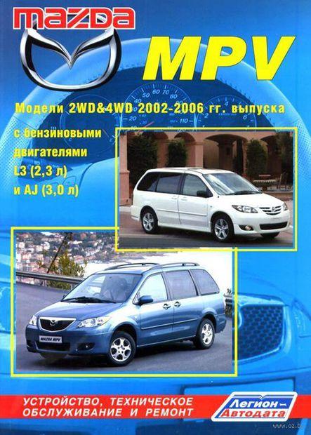 Mazda MPV 2002-2006 гг. Устройство, техническое обслуживание и ремонт