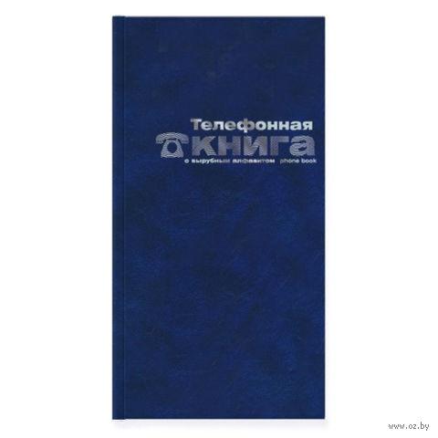 """Телефонная книга """"Балакрон"""" (А6; синяя) — фото, картинка"""