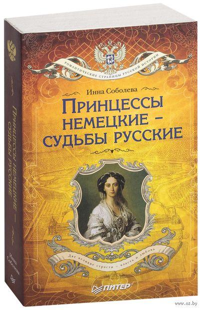 Принцессы немецкие - судьбы русские — фото, картинка