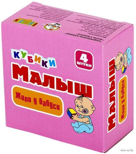 """Кубики """"Жили у бабуси"""" (4 шт.) — фото, картинка"""