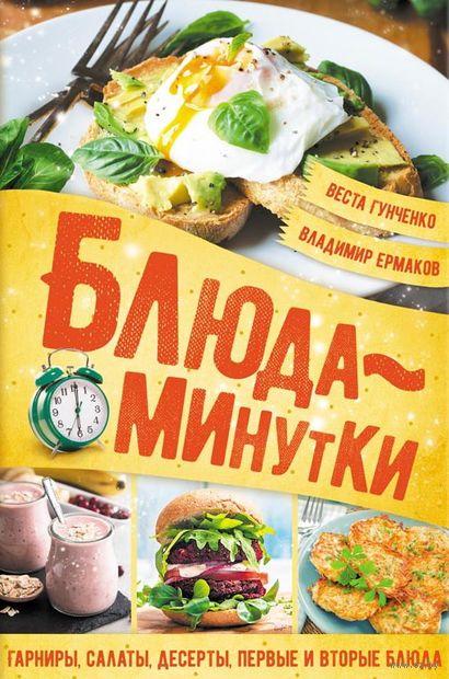 Блюда-минутки. Гарниры, салаты, первые и вторые блюда — фото, картинка