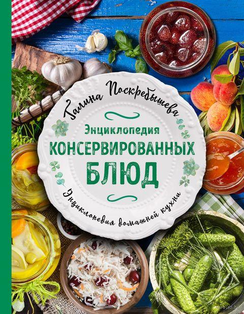 Энциклопедия консервированных блюд — фото, картинка