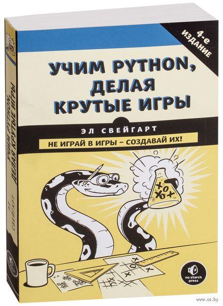 Учим Python, делая крутые игры — фото, картинка