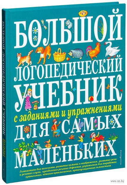 Большой логопедический учебник с заданиями и упражнениями для самых маленьких. Елена Косинова