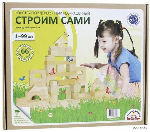 """Конструктор деревянный """"Строим сами"""" (66 деталей) — фото, картинка"""