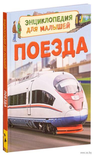 Поезда — фото, картинка