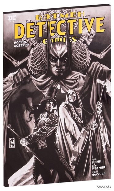 Бэтмен. Detective Comics. Вопрос доверия (м) — фото, картинка