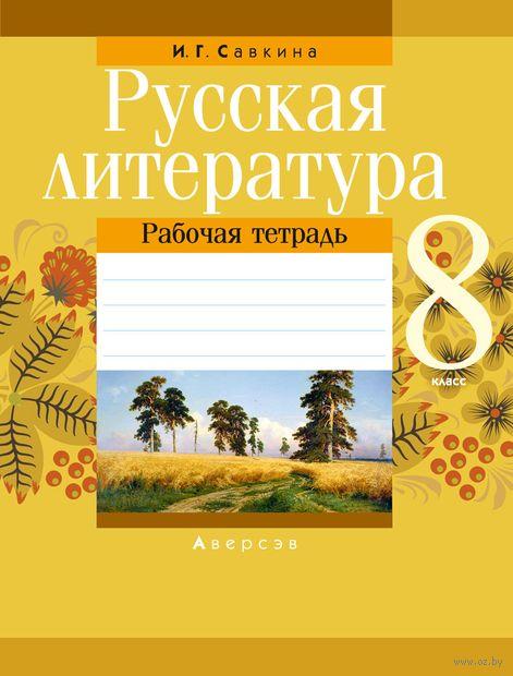 Русская литература. 8 класс. Рабочая тетрадь — фото, картинка
