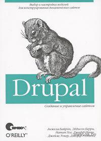 Drupal. Создание и управление сайтом. Анжела Байрон, Эдисон Берри, Натал Хог