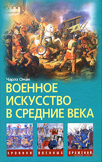 Военное искусство в средние века. Чарлз Оман