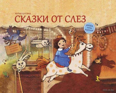 Сказки от слез. М. Кутовая