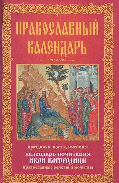 Православный календарь. Праздники. Посты. Именины. Календарь почитания икон Богородицы. Православные основы и молитвы — фото, картинка