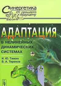 Адаптация в нелинейных динамических системах. Иван  Тюкин, Валерий  Терехов