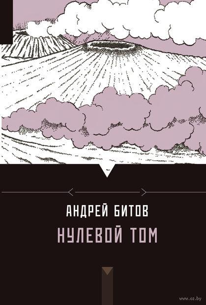 Нулевой том. Андрей Битов